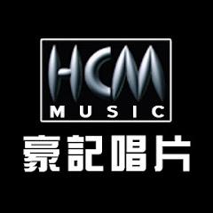 豪記唱片 HCM Music
