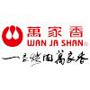 萬家香Wanjashan官方頻道