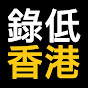 錄低香港 DocHK