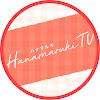 「おみそな~ら ハナマルキ♪」公式チャンネル