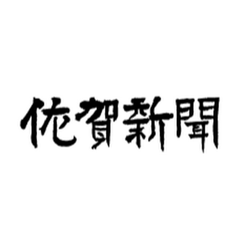 女子高生ボクサー奮闘【佐賀新聞TV夕刊】 Musica Movil