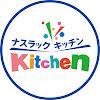 ナスラックKitchen 料理レシピ動画