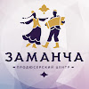 "Продюсерский центр ""ЗАМАНЧА"""
