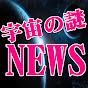 宇宙の謎NEWSチャンネル