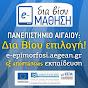 University of the Aegean e-Epimorfosi