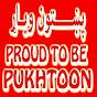 Nangyalay Pakhtun