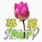 HZTV華藏衛視