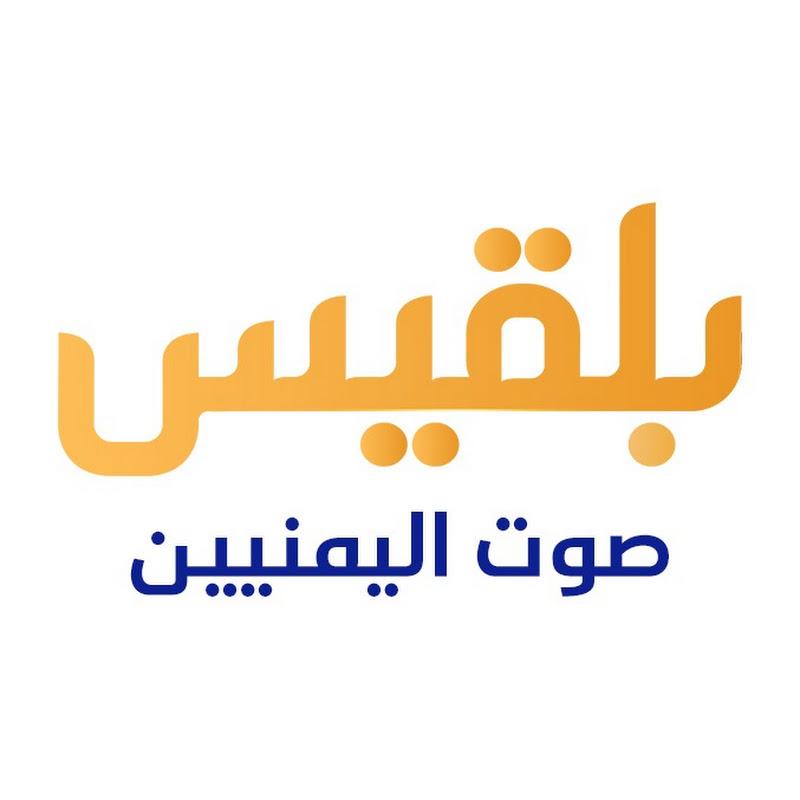 قناة بلقيس الفضائية Belqees TV