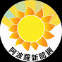 阿波罗新闻网 【热点直击 透视中南海 中国经济 历史解密 禁闻火拍】