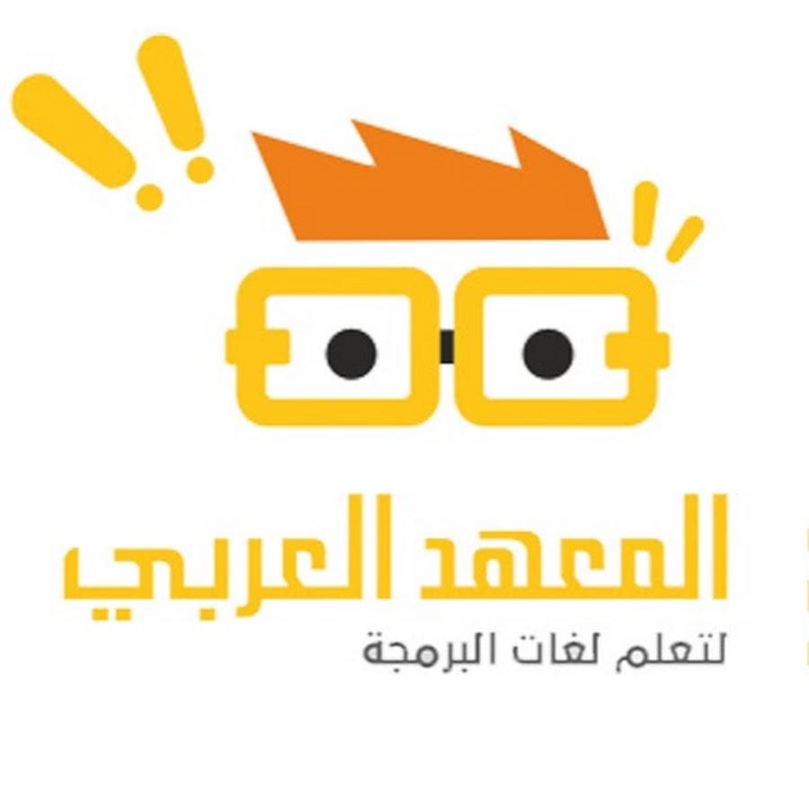 نتيجة بحث الصور عن المعهد العربي لتعلّم لغات البرمجة