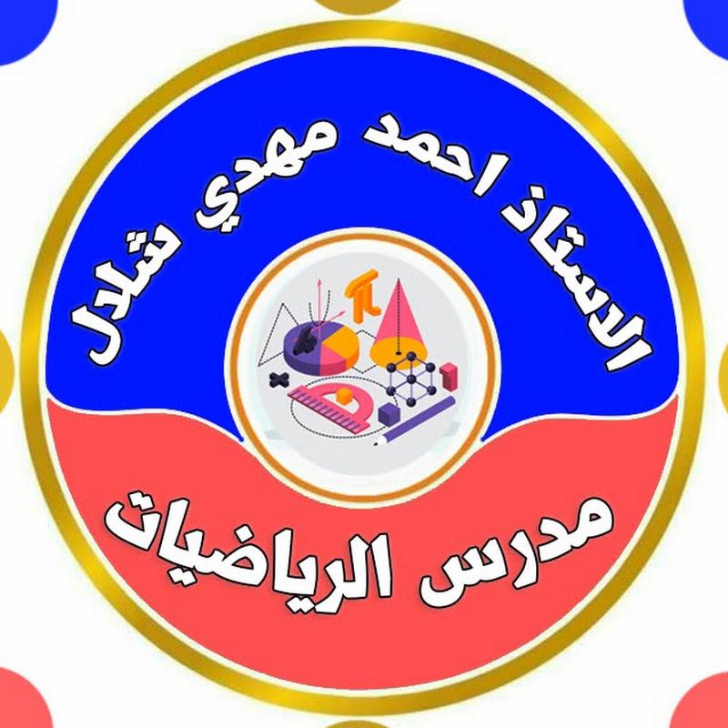 احمد مهدي شلال عباس المهداوي