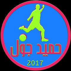 hamid goal - حميد جول