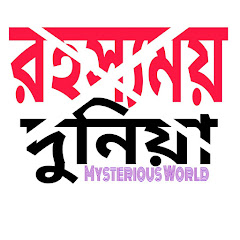 Mysterious World Bangla