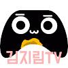 김지림TV
