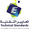 TechnicalStanderds