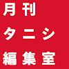 編集部月刊タニシ