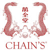 CHAIN'S MEDICARE CENTRE | 萬全堂