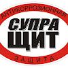 СУПРА-ЩИТ, Антикоррозийный Центр