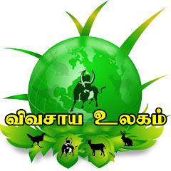 Vivasaya Ulagam - விவசாய உலகம்