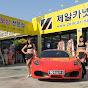 광주자동차용품점