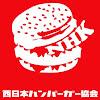 西日本ハンバーガー協会公式CH