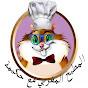 المطبخ المغربي مع حكيمة