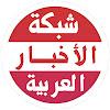 شبكة الأخبار العربية