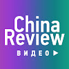 China - Review
