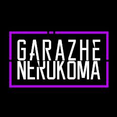 Garazhe Nerūkoma