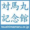 対馬丸記念館チャンネル