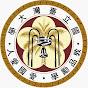 國立臺灣大學國際事務處