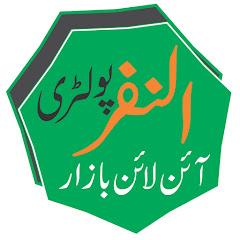 AL- NaFAr Poultry Forms & Services