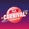 The AIA Great European Carnival 友邦歐陸嘉年華