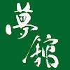 YUMEYAKATA夢館