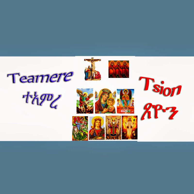 Teamere Tsion studio : ተአምረ ጽዮን ስቱዲዮ