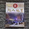 teochew federation