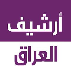 ????? ?????? - Archives Iraq