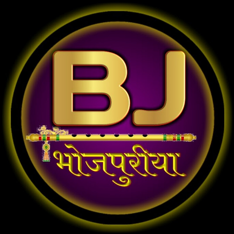 Bhojpuriya Jawan