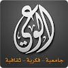 مجلة الوعي   Al-Waie