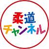 柔道チャンネル 柔道大会動画・柔道技動画