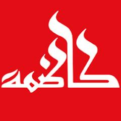 www.Kathima.com   قناة جريدة كاظمة