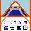 【富士吉田市公式】広報ふじよしだ