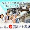 ミナト石材チャンネル