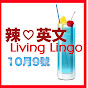 livinglingo