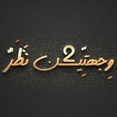 ثقافة للحياة AhebaaElnabi أحباء النبي