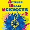 Детская школа искусств No2 г.Магнитогорска