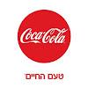 CocaColaIsrael