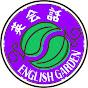 英会話スクール English Garden