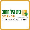 בית גיל הזהב תל אביב