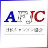 AFJCchanson